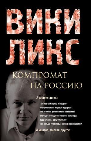 Викиликс. Компромат на Россию