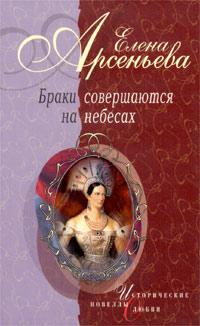 Викинг и Златовласка из Гардарики (Елизавета Ярославовна и Гарольд Гардрад)