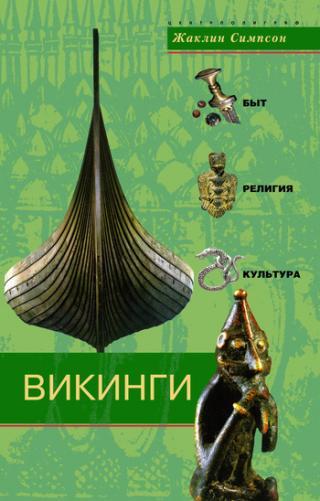 Викинги: быт, религия, культура