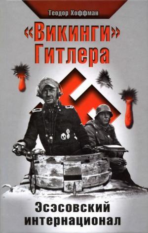 «Викинги» Гитлера. Эсэсовский интернационал