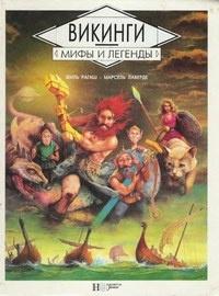 Викинги. Мифы и легенды