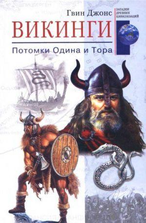 Викинги. Потомки Одина и Тора