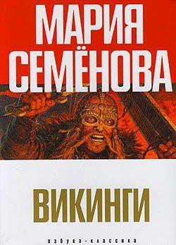 Викинги (сборник)