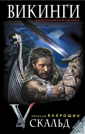 Викинги. Скальд