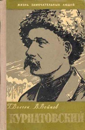 Виктор Курнатовский