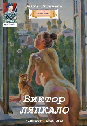 Виктор Ляпкало (2 изд.) (СИ)