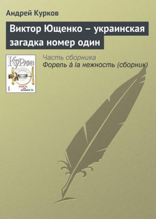 Виктор Ющенко – украинская загадка номер один