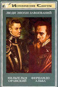 Вильгельм Оранский. Мятежный принц