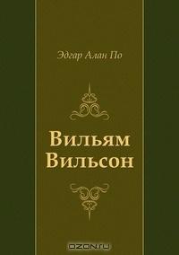 Вільям Вілсон