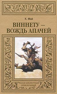 Виннету - вождь апачей
