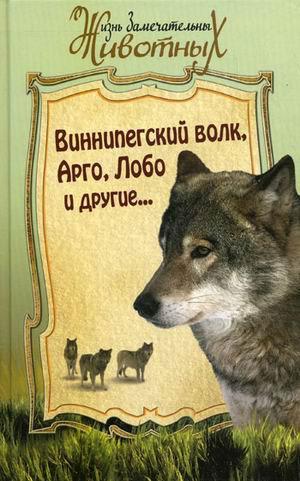 Виннипегский волк
