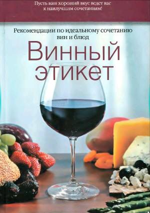 Винный этикет. Рекомендации по идеальному сочетанию вин и блюд