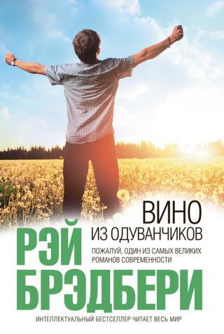 """Вино из одуванчиков [изд. """"Мир""""]"""