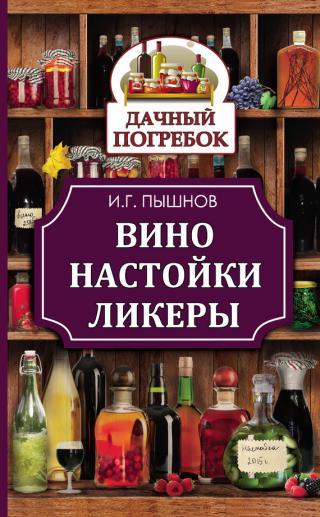 Вино, настойки, ликеры