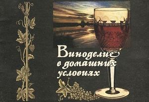 Виноделие в домашних условиях