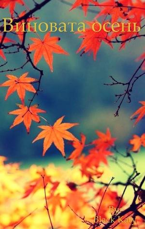 Виновата осень (СИ)