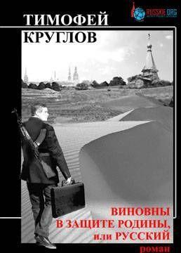 Виновны в защите Родины, или Русский