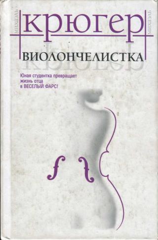 Виолончелистка
