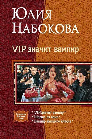 VIP значит вампир; Шерше ля вамп; Вампир высшего класса
