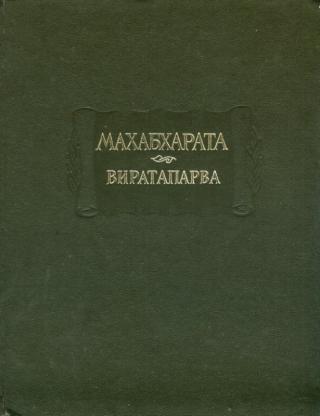 Виратапарва, или Книга о Вирате