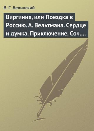 Виргиния, или Поездка в Россию. А. Вельтмана. Сердце и думка. Приключение. Соч. А. Вельтмана.