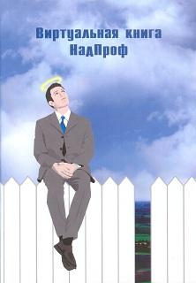Виртуальная книга Надпроф