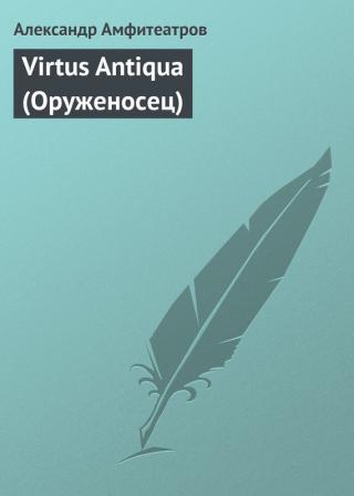 Virtus Аntiquа (Оруженосец) [пьеса] [cтарая орфография]
