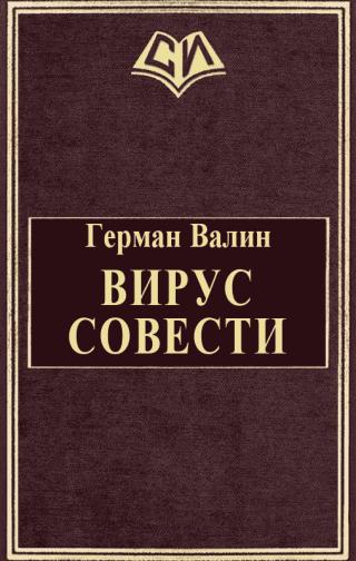 Вирус Совести