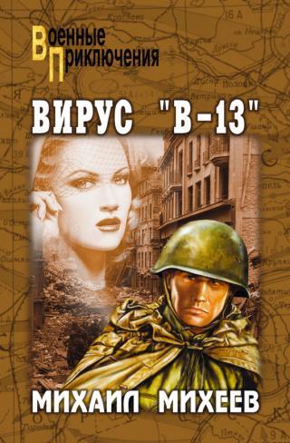 Вирус «В-13»