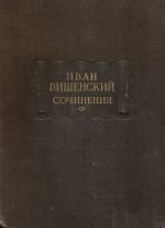 Вишенский Иван. Сочинения