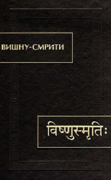 Вишну-Смрити