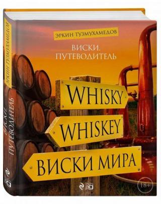 Виски. Путеводитель.