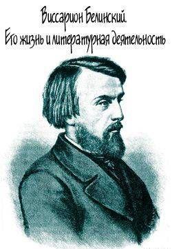Виссарион Белинский. Его жизнь и литературная деятельность