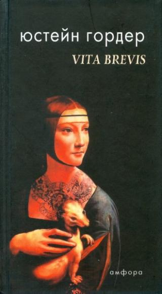 VITA BREVIS. Письмо Флории Эмилии Аврелию Августину