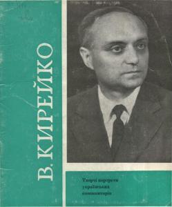 Віталій Кирейко