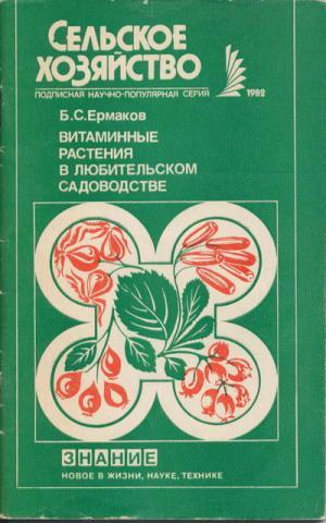 Витаминные растения в любительском садоводстве