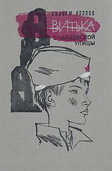 Витька с Чапаевской улицы [Л/Ф]