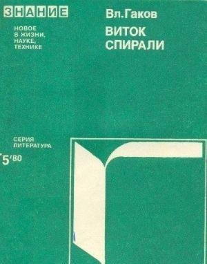 Виток истории (Зарубежная научная фантастика 60-70-х годов)