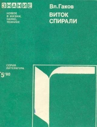 Виток спирали (Зарубежная научная фантастика 60-70-х годов)