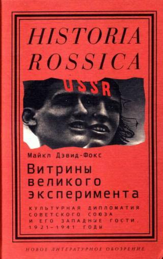 Витрины великого эксперимента. Культурная дипломатия Советского Союза и его западные гости, 1921-1941 годы