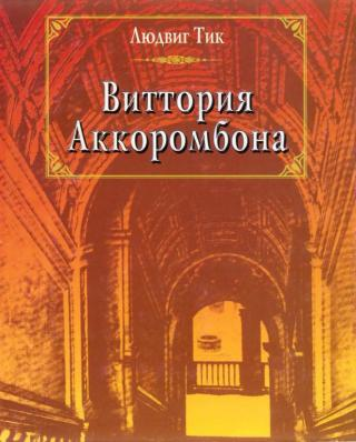 Виттория Аккоромбона
