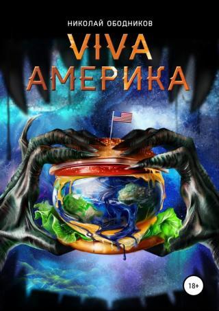 Viva Америка [SelfPub]