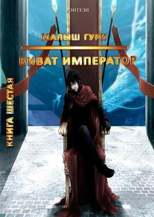 Виват, Император… (СИ)