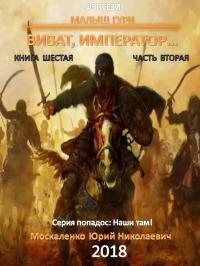 Виват, император… Том 2 (СИ)
