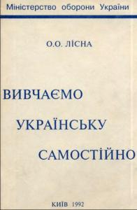 Вивчаємо українську самостійно