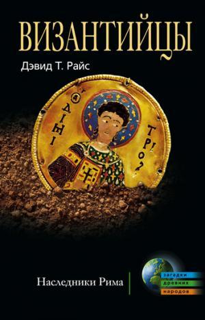Византийцы. Наследники Рима [litres]