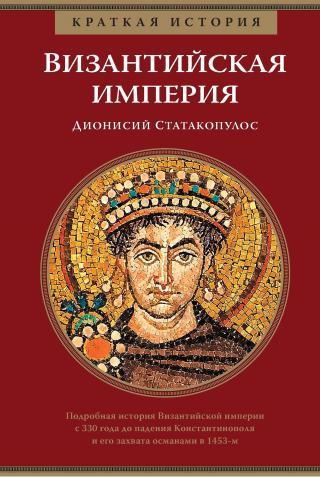 Византийская империя [litres]