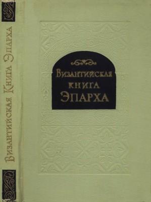 Византийская книга Эпарха