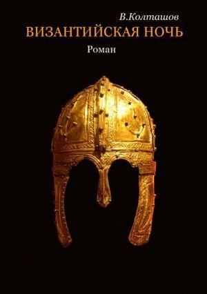 Византийская ночь. История фракийского мальчика