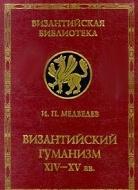 Византийский гуманизм XIV-XV вв.